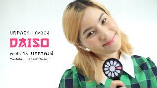 [Teaser] UNPACK แกะลอง - Daiso Makeup Thumbnail