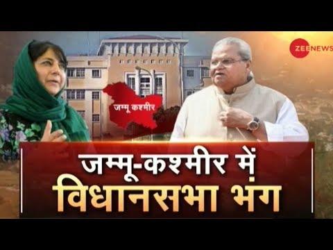 Governor dissolves Jammu and Kashmir legislative assembly after Mehbooba, Lone stake claim