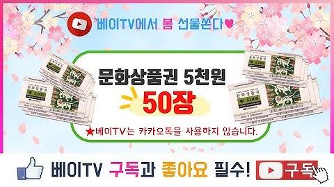 [베이TV]4월 봄 구독자 여러분을 문화상품권 이벤트~