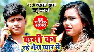 कमी का रहे मेरा प्यार में || Kami Ka Rahe Mera Pyar Me || Yashwant Yadav || Bhojpuri Hit Sad Song
