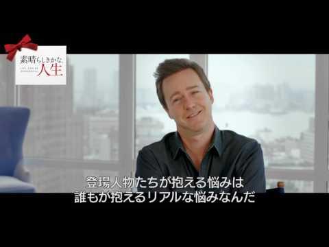 ウィル・スミス、ケイト・ウィンスレットら、名優たちが語る!映画『素晴らしきかな、人生』インタビュー映像を一挙公開!