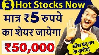 मात्र ₹5 रुपये का शेयर जायेगा ₹50,000 || T๐p 3 Best Hot Stocks to Buy Now || आँख बंद कर के खरीदो