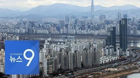 규제에도 서울 대형 아파트값 22억 돌파…1년새 2.5억↑ [뉴스 9]