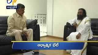 Andhra Pradesh | 11th December 2017 | Ghantaravam 4 PM News Headlines