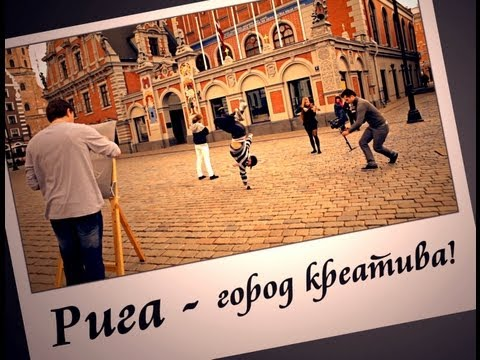 Рига - город креатива (Creative Riga)