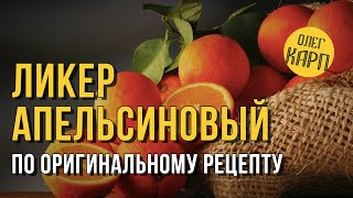 Апельсиновый ликер. Оранчелло. Лучший рецепт для дома. // Олег Карп