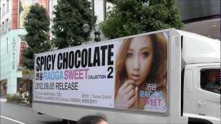 渋谷を走行する、SPICY CHOCOLATE (スパイシーチョコレート) 「渋谷RAGG...