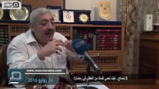 فيديو| 5 نصائح.. كيف تحمي نفسك من العطش في رمضان؟