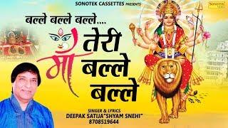 """माता रानी के भजन माँ तेरी बल्ले बल्ले Deepak Satija """" Shyam Snehi"""" Biggest Hit Mata Rani Bhajan"""