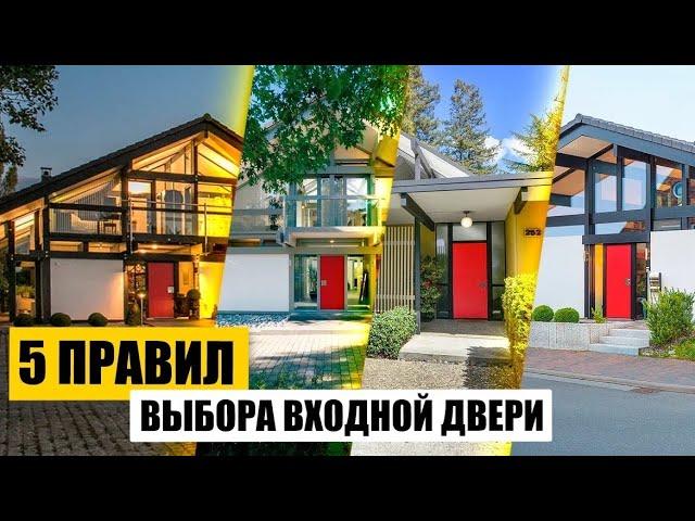 5 правил выбора входных дверей // Красивые дома фахверк. Дизайн экстерьера и интерьера. Двери