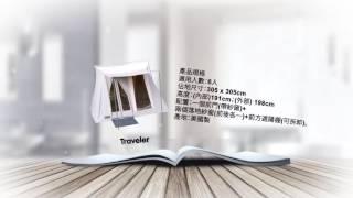 【美國Springbar透氣棉帳篷】品牌影片