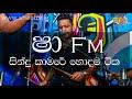 Shaa Fm Sindu Kamare | Shaa Fm Sindu Karamare New