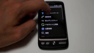HTC Desire SIMなし起動