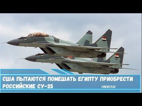 США пытаются помешать Египту приобрести российские истребители Су-35