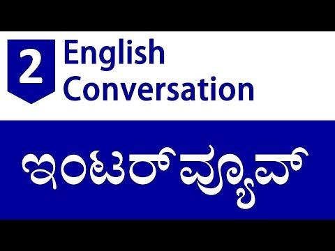 English Conversation Practice - 2 (Job Interview - ಉದ್ಯೋಗ ...