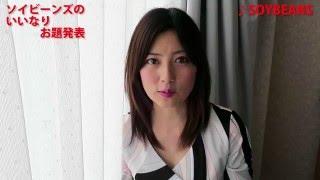 お題発表【20】 葉里真央 動画 20