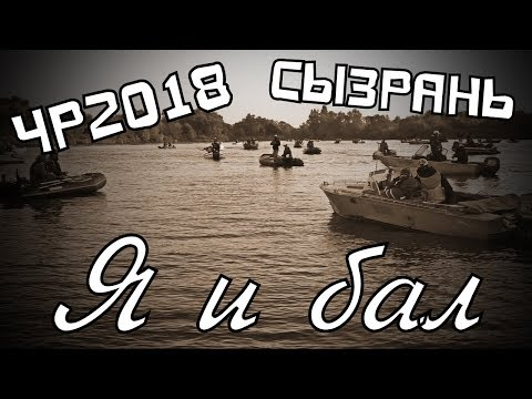 Чемпионат России - 2018. Лодки. Сызрань.
