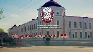 Сибирский государственный медицинский университет: мы учим и лечим с 1888 года