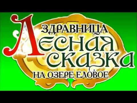 ДОЛ Лесная сказка- лагерь мечты!