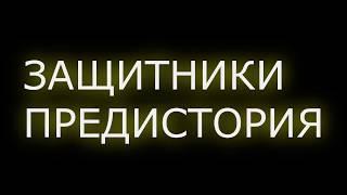 Fun Studio - ТРЕЙЛЕР(ЗАЩИТНИКИ ПРЕДИСТОРИЯ)