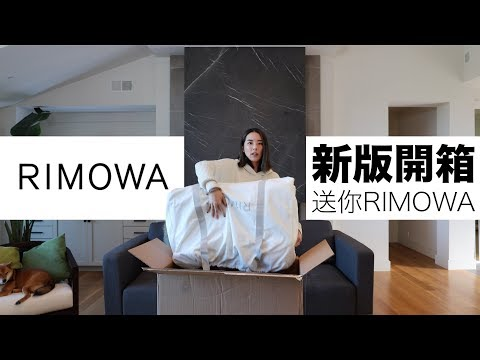 Baixar RIMOWA 新版 Essential Trunk 行李箱開箱和舊款有何不同?|回饋粉絲GIVEWAY送你RIMOWA(已截止)
