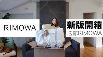 RIMOWA 新版 Essential Trunk 行李箱開箱和舊款有何不同?|回饋粉絲GIVEWAY送你RIMOWA(已截止)