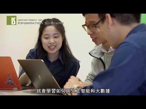 香港城市大學資訊系統學系工商管理學士課程
