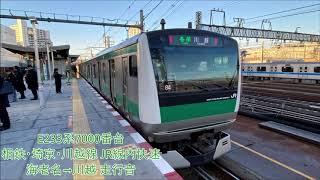 【全区間走行音】(急停車あり) E233系7000番台 相鉄・埼京・川越線 JR線内快速 海老名→川越(2019.12.8)