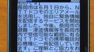エリアメールサービス thumbnail