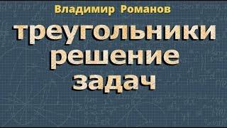 ТРЕУГОЛЬНИКИ - геометрия 7 класс - РЕШЕНИЕ ЗАДАЧ