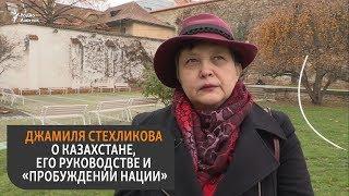 О Назарбаеве, политике и народе - Джамиля Стехликова(, 2019-01-22T09:36:33.000Z)