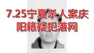 7.25宁夏杀人案庆阳籍疑犯落网