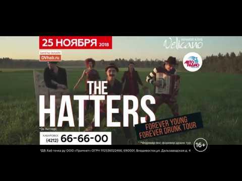 25.11.2018. Анонс концерт группы THE HATTERS  в Хабаровске.