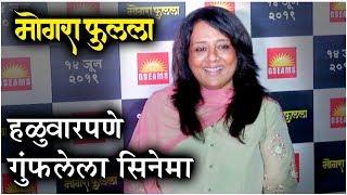 "मोगरा फुलला "" हळुवारपणे गुंफलेला सिनेमा"" Shrabani Deodhar Mogra Phulaalaa Swwapnil Joshi"