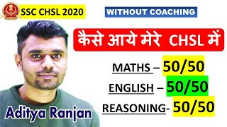 How to crack ssc chsl in first attempt without coaching.   CHSL TOPPER STRATEGY    ADITYA RANJAN