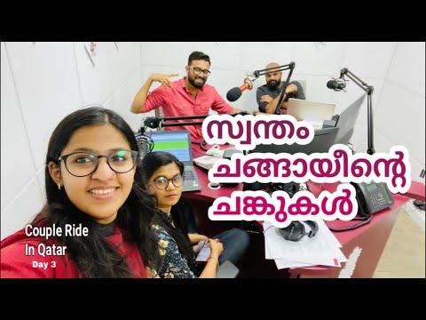 ക്യാമറയുമായി ഓൺ എയറിലേക്ക്.. | Couple Ride in Qatar | Day -3 | Radio Malayalam 98.6 FM | Lulu