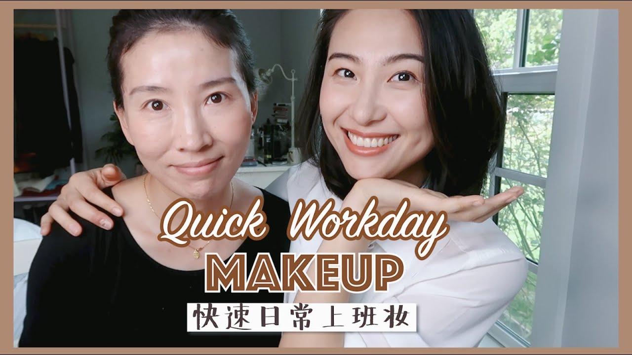 适合新手的简单快速通勤妆容   再次请专业化妆师来帮我设计妆容啦!  如何用最简洁的美妆品、化出日常又实用、好气色又有高级感的上班妆?