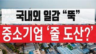 """[정완진TV] 국내외 일감 """"뚝"""", 중소기업 '줄 도산…"""