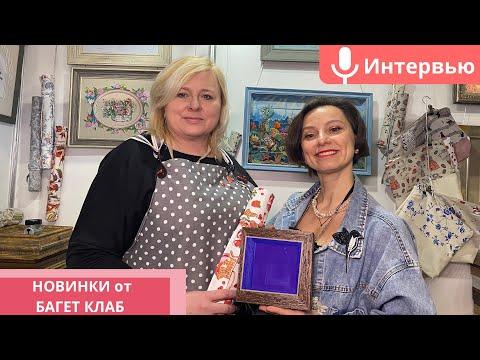 "НОВИНКИ и РОЗЫГРЫШ от ""Багет Club"""