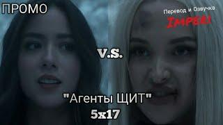 Агенты ЩИТ 5 сезон 17 серия / Agents of Shield 5x17 / Русское промо