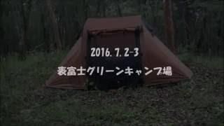 2016 7 2 3 表富士グリーンキャンプ場