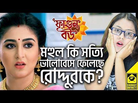 [TWIST] Mahul Ki Sotti Valobese Pheleche Roddurke? | Phagun Bou | Star Jalsha | Chirkut Infinity