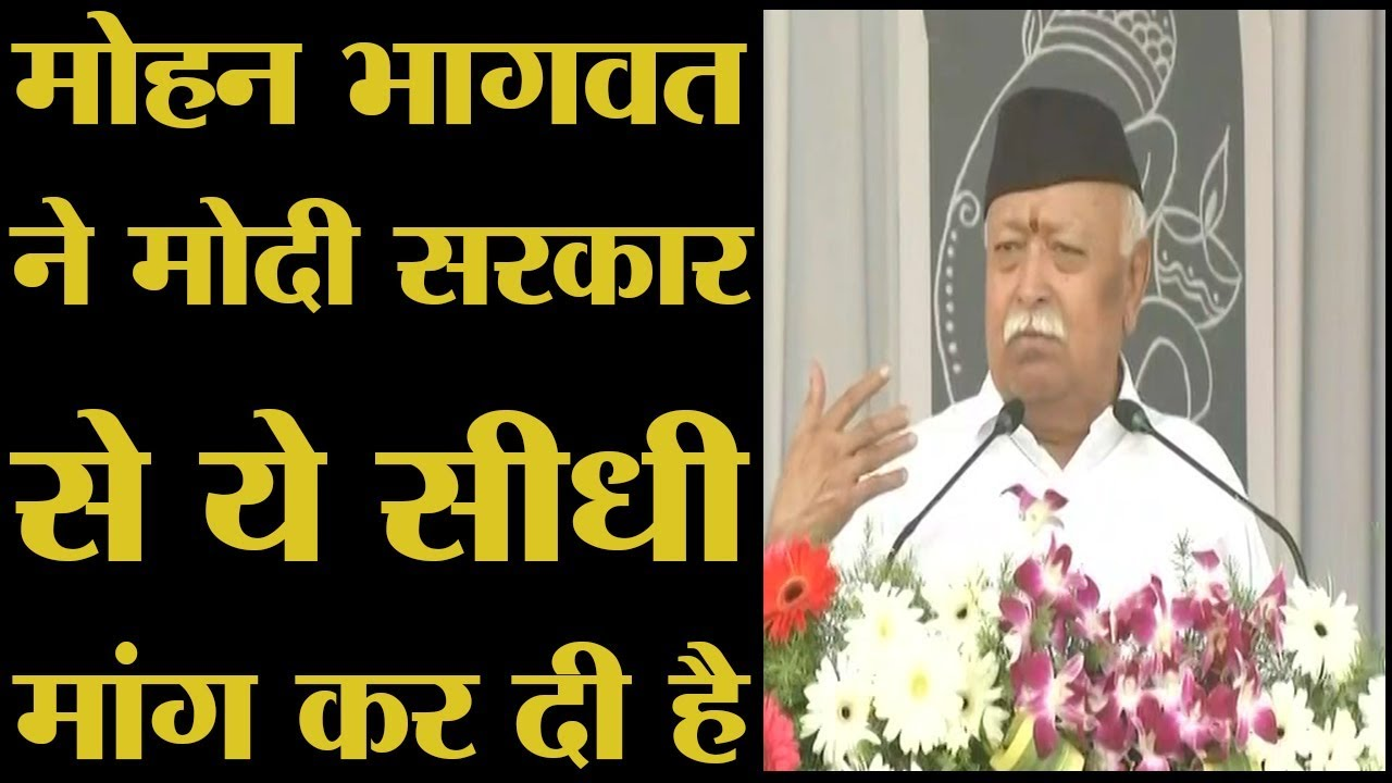 Mohan Bhagwat On Ayodhya Ram Temple। Modi Government।Babri Mosque