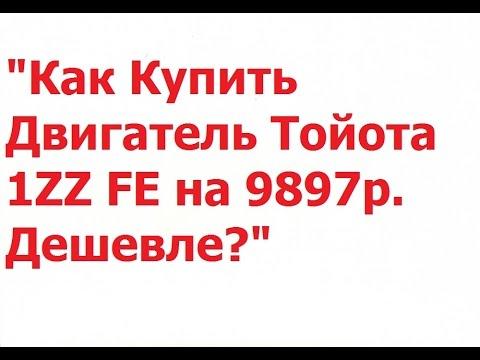 Как Купить Двигатель Тойота 1ZZ FE на 9897р. Дешевле?