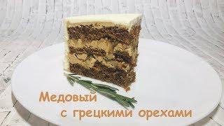 Простой бисквитный торт  ⚜ Медовый с грецкими орехами ⚜