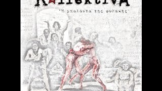 "KollektivA | ""Η Μπαλάντα της Φυλακής"" | Full Album"