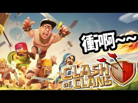 上陣殺敵吧! 部落衝突 Clash of Clans