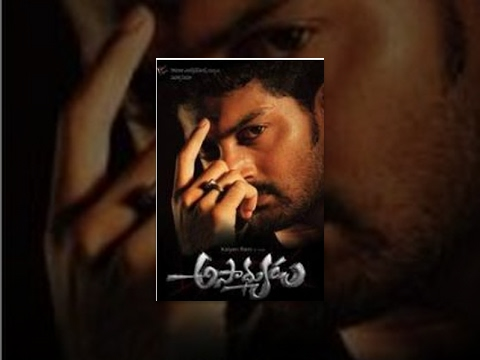 Asadhyudu Telugu Movie Full Length || Kalyan Ram || Diya || Ravi Kale