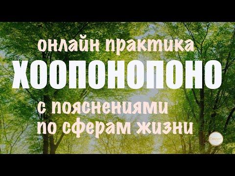 Хоопонопоно: принятие себя, улучшение отношений, финансовое процветание, благополучие в мире.