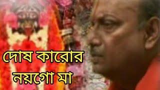 SHYAMA..SANGEET#MAA..KALI..SONG#BENGALI..SONG#DOSH..KARO..NOYGO..MAA#BHAKTI..GEETI#KALI.PUJA..SONG